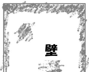 元壁のカビ