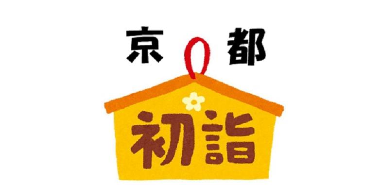 京都の初詣/おすすめ3選と穴場スポット特集