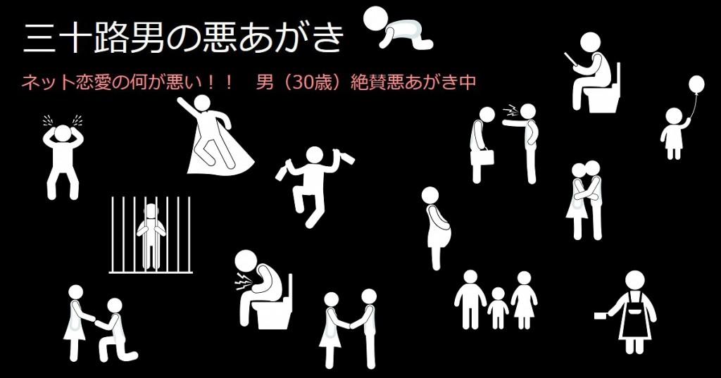 header_三十路男の悪あがき