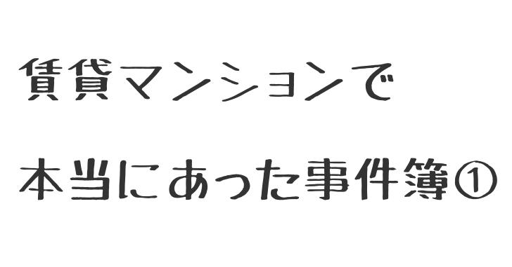 賃貸_コンロ_故障