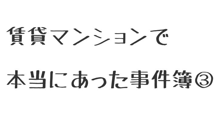 賃貸_壁紙_カビ