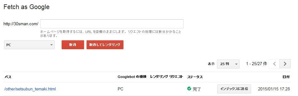 fetch_as_google3