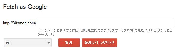 ウェブマスターツールで保留/インデックスされない時、すぐに登録する方法
