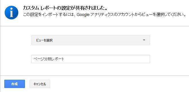 Googleアナリティクスのカスタムレポート/誰でも簡単5秒で10種類