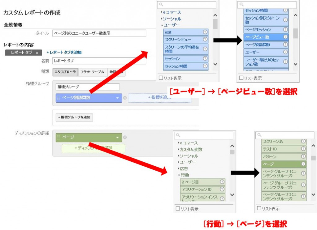 customrep_page_usercount