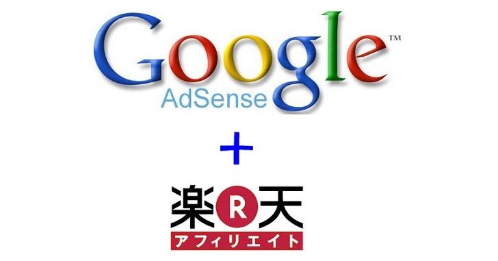 Criteoブロック後もGoogleアドセンスに楽天広告が表示される