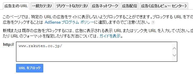 楽天広告_非表示_5