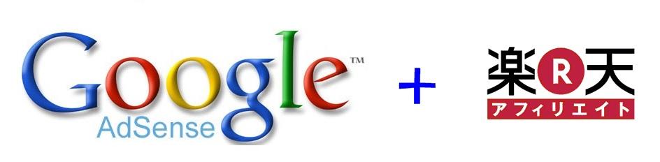 googleアドセンス+楽天アフィリエイト