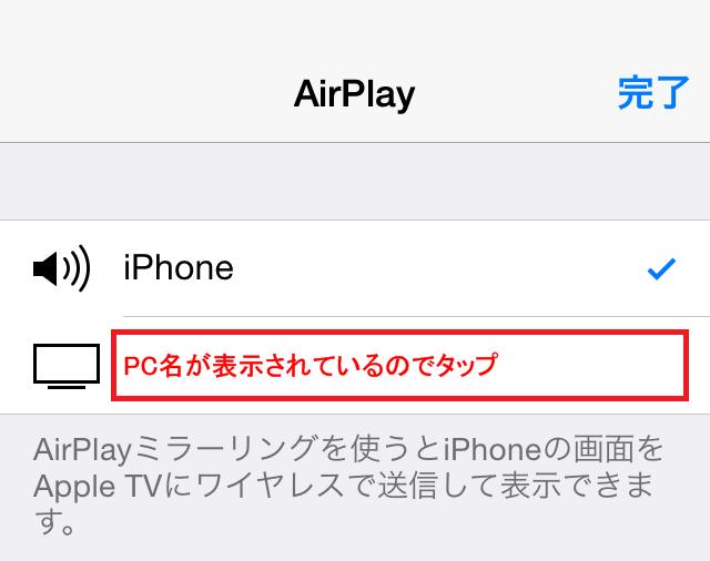 パスドラ動画撮影_iPhone2