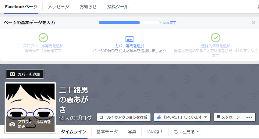 FaceBookOGP_ProfileAdminsID_確認方法_1