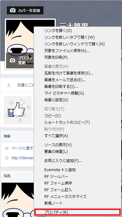 FaceBookOGP_ProfileAdminsID_確認方法_2