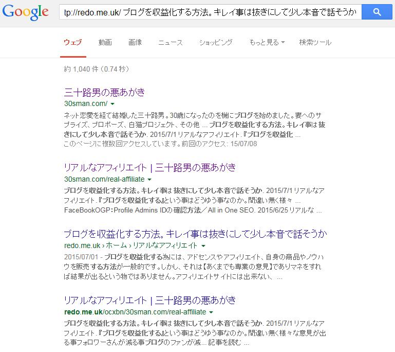 redomeuk_サイトコピー_リスク