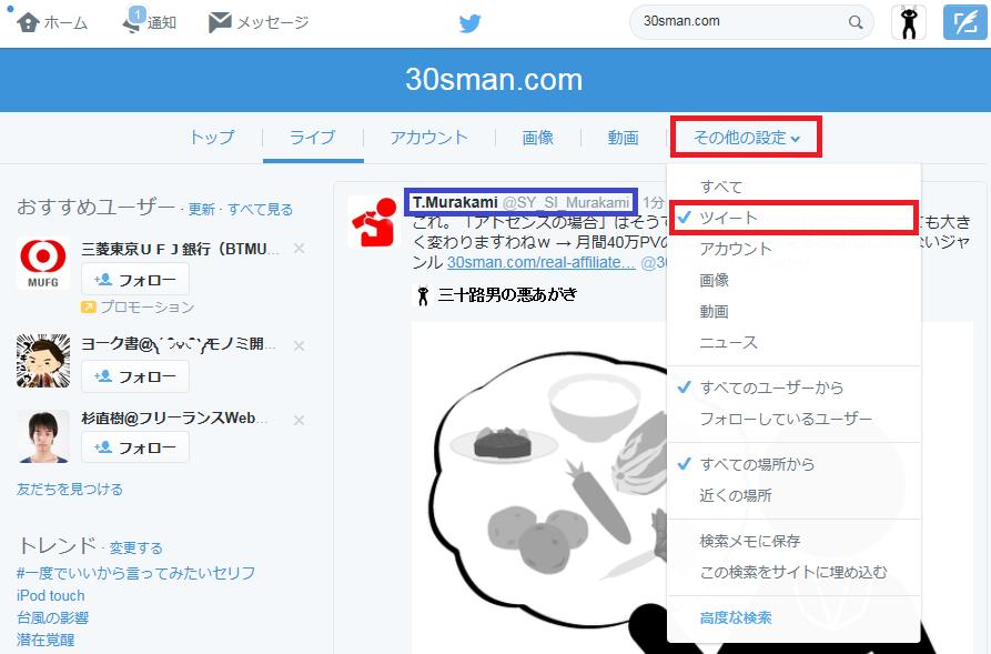 ブログ_Twitter_エゴサーチ_手順_PC2