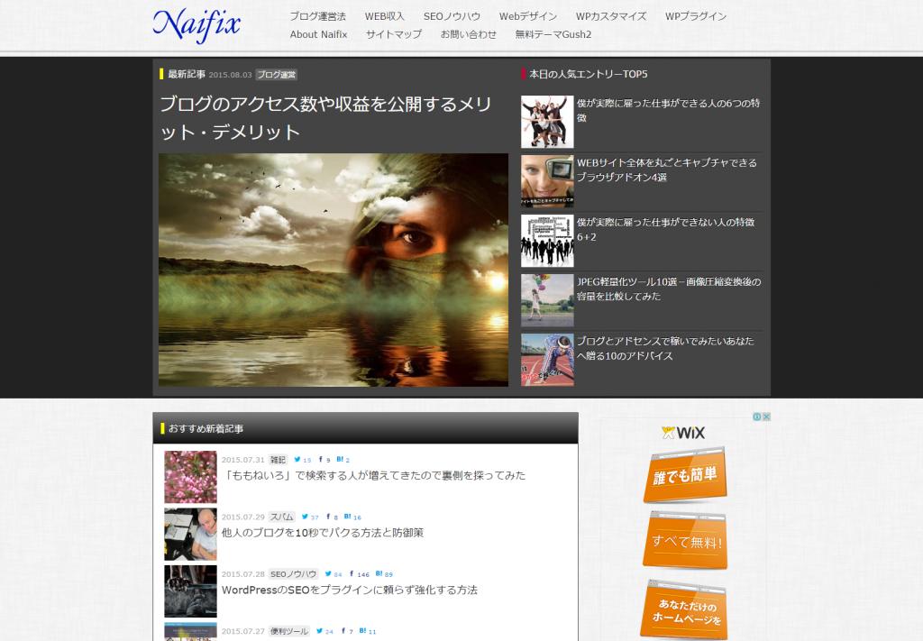 Naifix_アクセスアップ