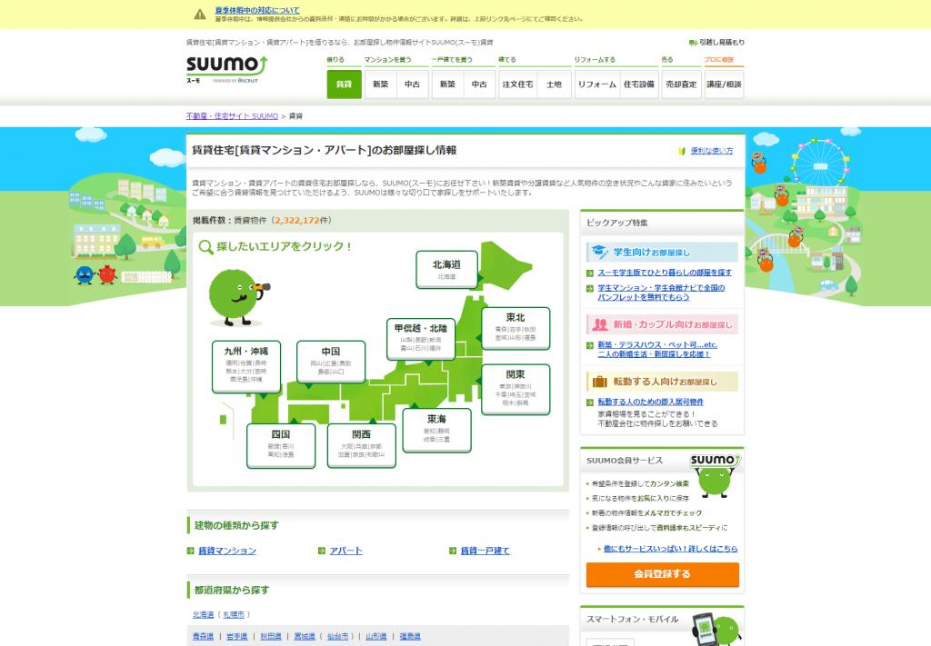 SUUMO_アクセスアップ