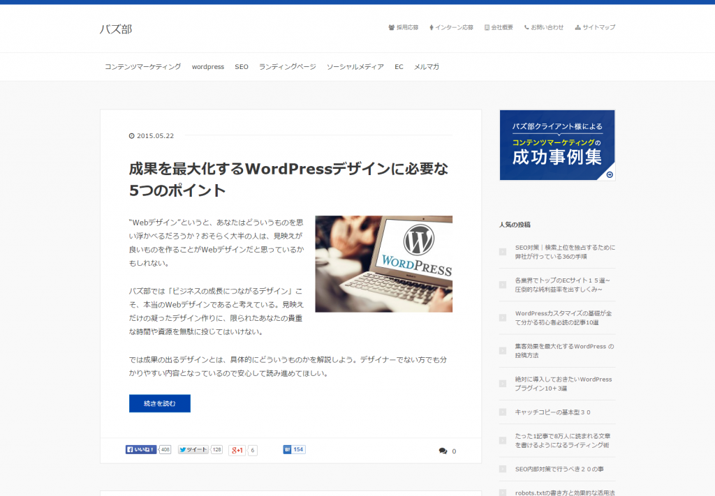 バズ部_サイト構造