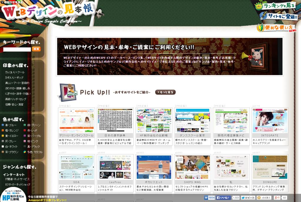 WEBデザインの見本帳_アクセスアップ