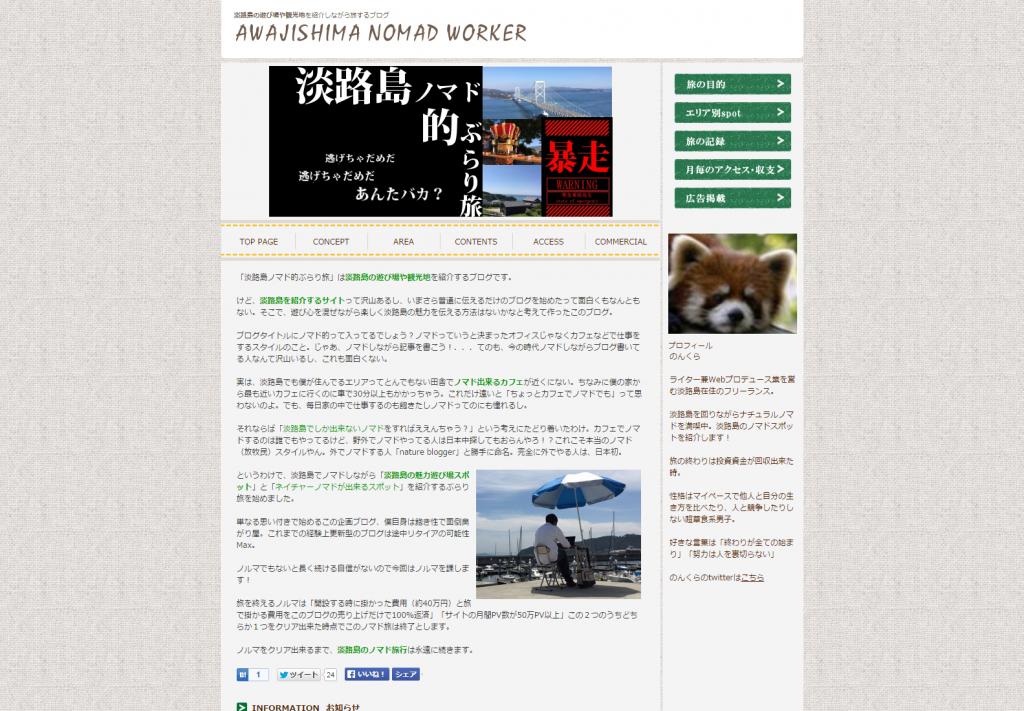 淡路島ノマド的ぶらり旅_アクセスアップ
