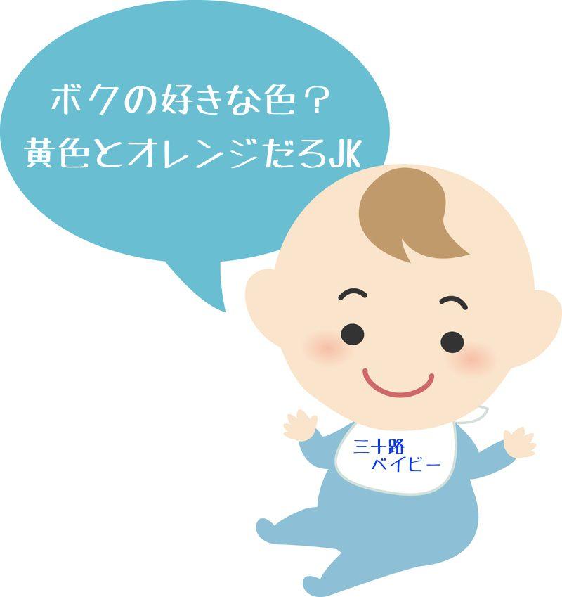赤ちゃんが好きな色_3ヶ月