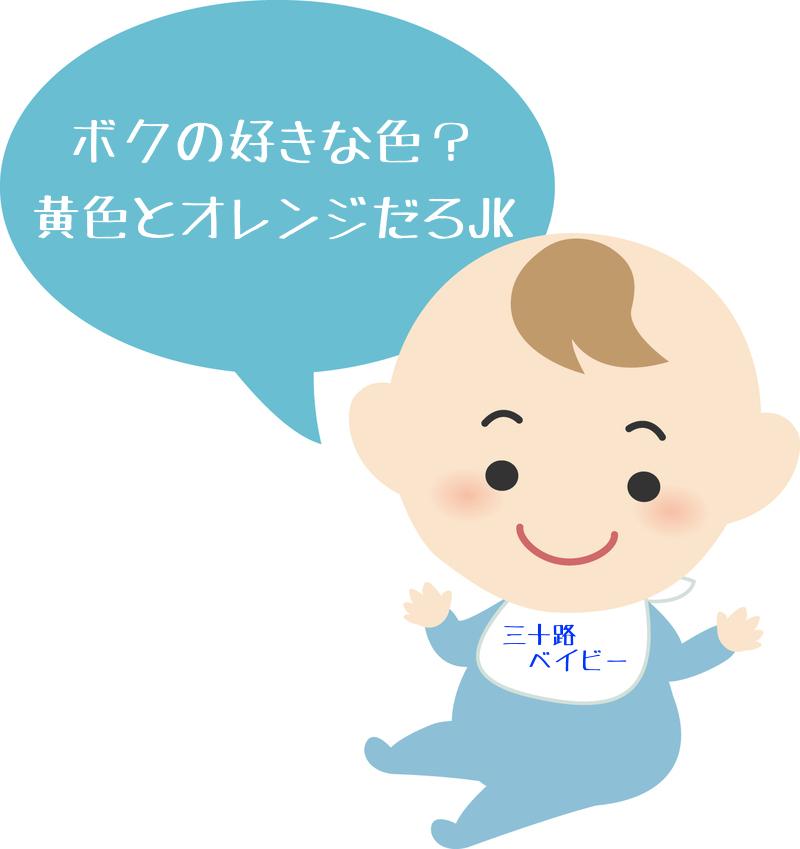 『赤ちゃんが好きな色』子供の目は生後3か月でどれくらい見えてる?