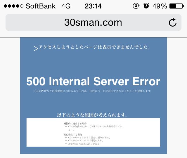 同時アクセス数で『さくらサーバーとエックスサーバー』両方落としてみた