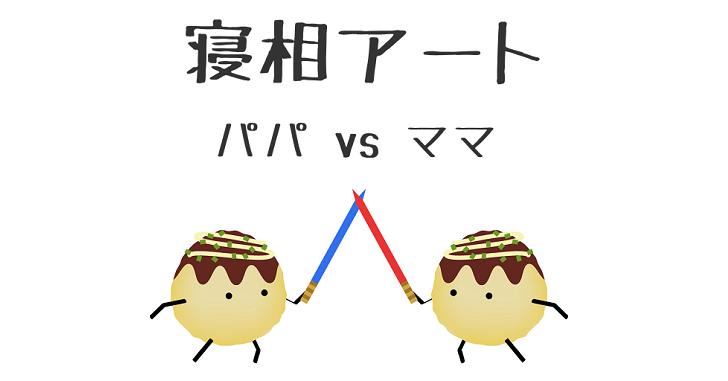 【寝相アート】パパ vs ママ!血で血を洗う仁義なき戦い!