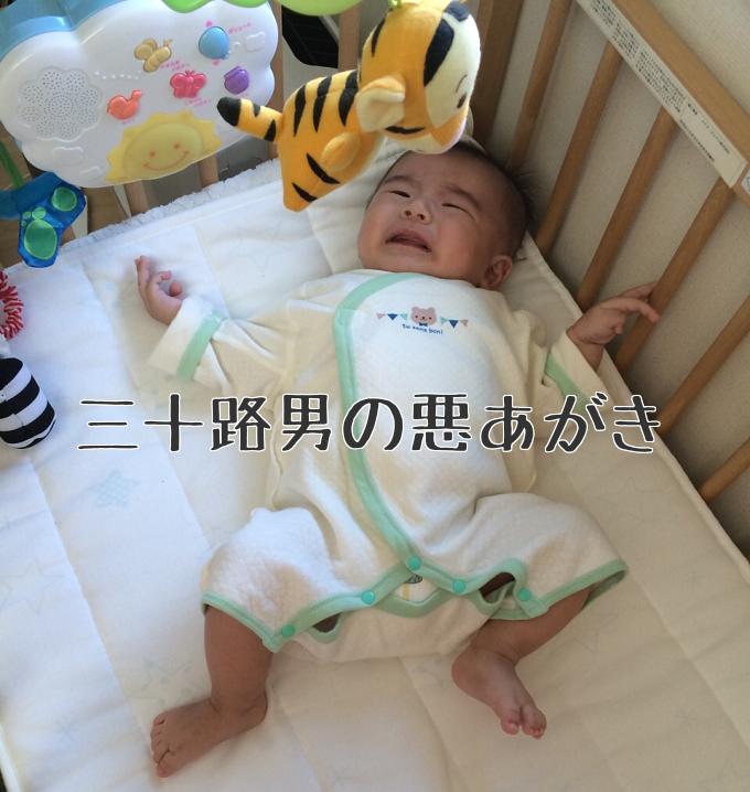 赤ちゃん_メリー_3ヶ月