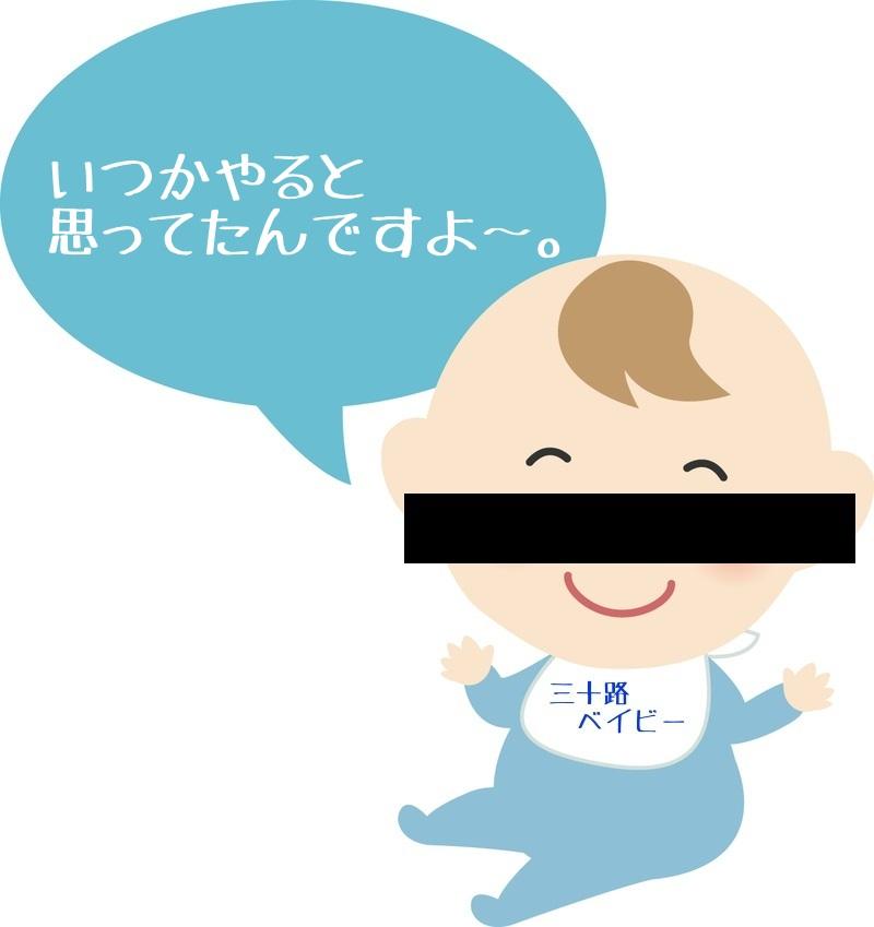 子供が産まれても結婚記念日は大切/サプライズ+プレゼント=?