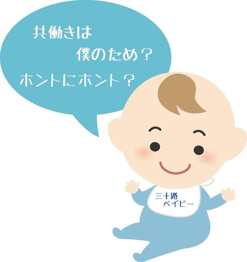 共働き_子育て