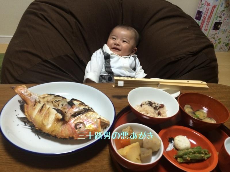 お食い初め_メニュー