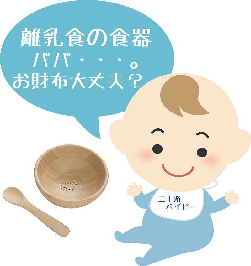 離乳食_食器