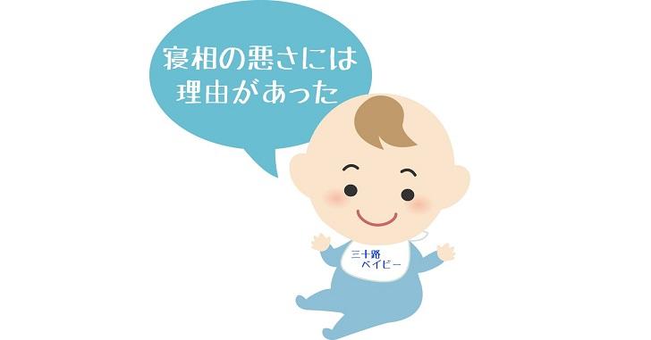 赤ちゃん_寝相_悪い