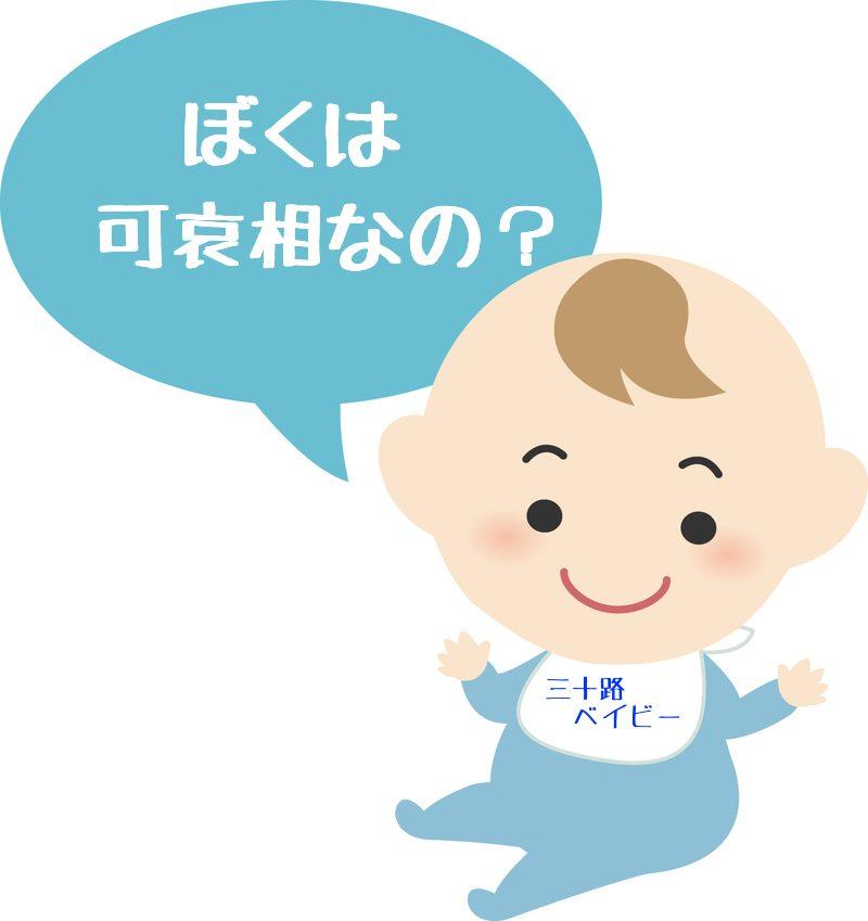 赤ちゃん_子育て