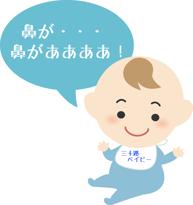 赤ちゃん_鼻水_鼻づまり