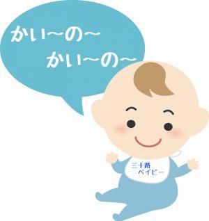 『赤ちゃんのあせも』お腹・背中のプツプツ対処法