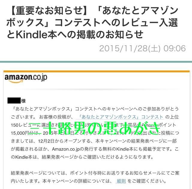 Amazonレビューで貯める