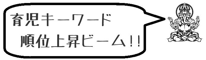 ブログ_検索順位_下がる_3