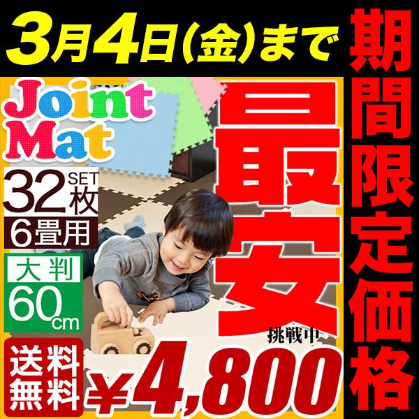 ジョイントマット_選び方