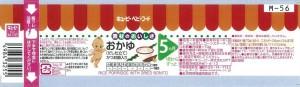 離乳食_おかゆ