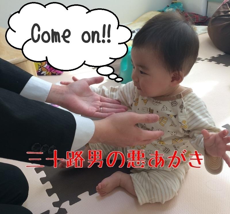 赤ちゃん_言葉_だっこして欲しい