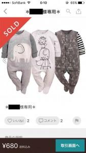 子供_服_リメイク_1
