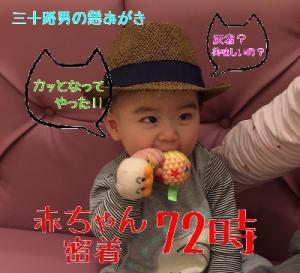 生後8ヶ月:赤ちゃん密着72時!寝ない・食べない・泣き止まない