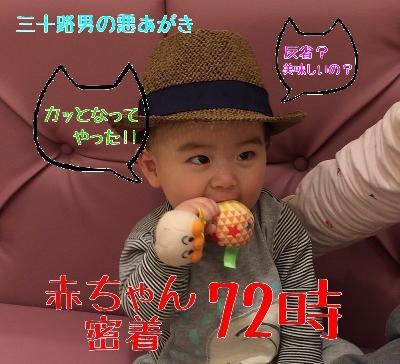 赤ちゃん_8ヶ月
