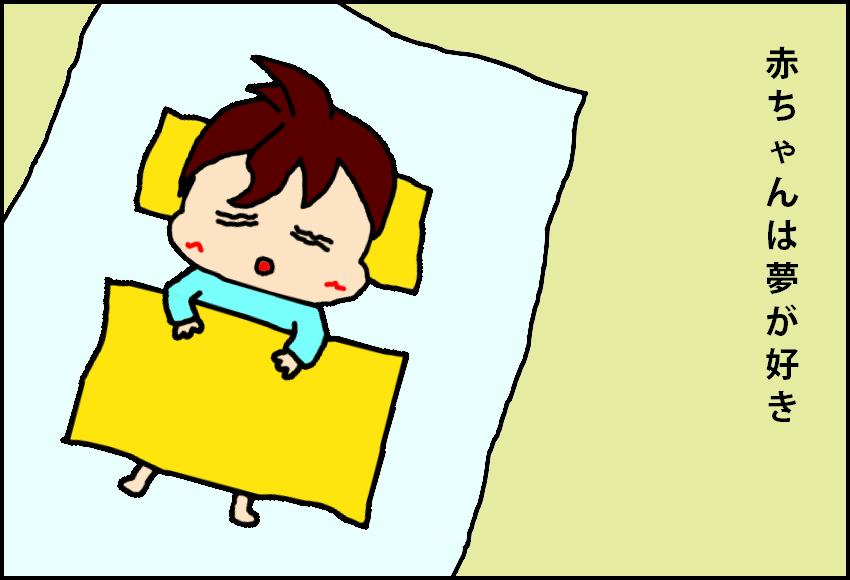 育児漫画_赤ちゃんの寝相が悪い理由_1
