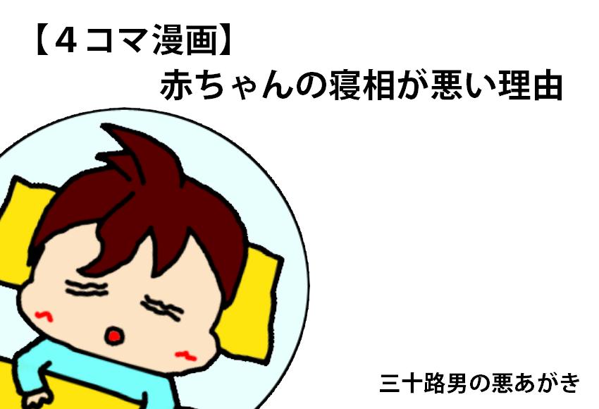 育児漫画_赤ちゃんの寝相が悪い理由