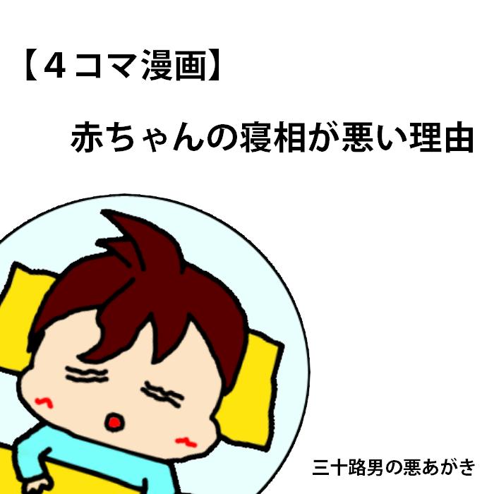 赤ちゃんの寝相が悪い理由【4コマ漫画】