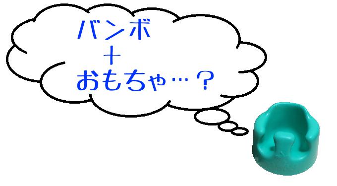 離乳食_椅子_オススメ_2