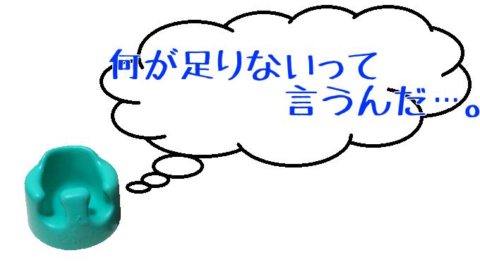離乳食_椅子_オススメ_1