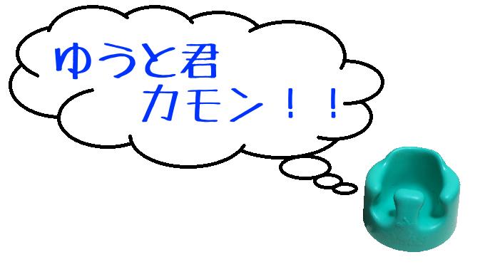 離乳食_椅子_オススメ_4