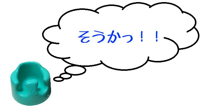 離乳食_椅子_オススメ_3